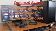 - Купим б/у компьютеры,  ноутбуки,  комплектующие в МОГИЛЕВЕ