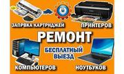 Ремонт ноутбуков и принтеров в Барановичах